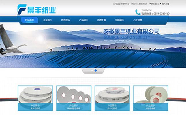 安徽万博max官网手机版万博maxbetx网页版有限公司